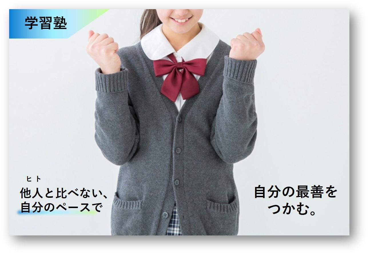 学習塾に通い高校受験合格する女の子