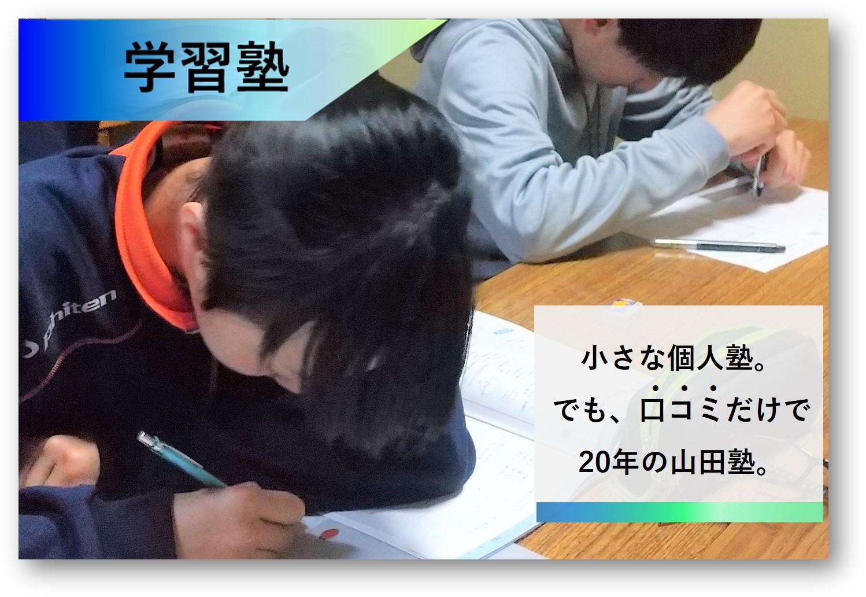 高校受験での合格を目指す学習塾の受講風景