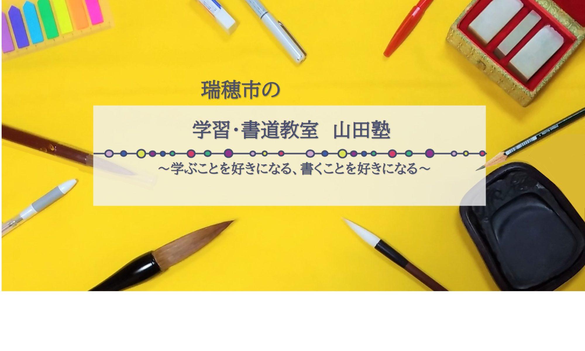 学習・書道教室 山田塾